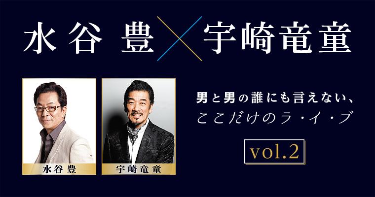 水谷豊コンサートツアー2016