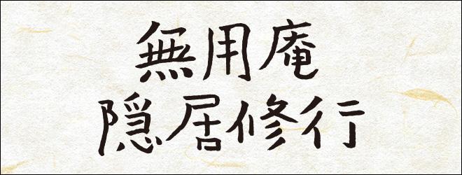 水谷豊主演ドラマ 「無用庵隠居修行」